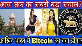 News 164-आखिर 20 जुलाई को भारत देश में Bitcoin का क्या होगा? By रितेश Pratap सिंह
