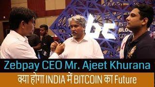 Zebpay CEO Mr. Ajeet Khurana Live Interview Bitcoin Future in India