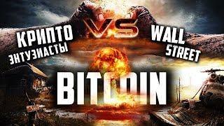 Что будет с Биткоином в 2018 году? ⚠️ Bitcoin(BTC) News — обзор криптовалют от Wall Street