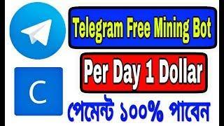Telegram App থেকে free ইনকাম করুন।প্রতিদিন ১ ডলার।without deposit and payment point