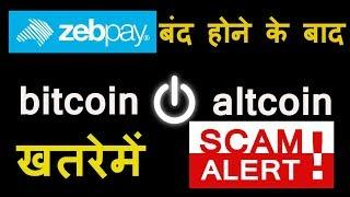 zebpay बंद होने के बाद  Bitcoin and altcoin खतरेमें  scam alert !