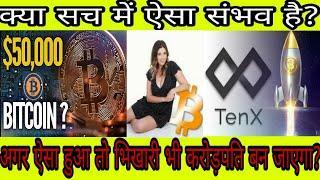 News 170-इस साल Bitcoin मचा सकता है तूफान क्योंकि जा सकता है 50,000 डालर के पार!By रितेश Pratap सिंह