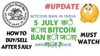 5 July के बाद Bitcoin Ban हो जाए गा | Bitcoin Buy Sell कैसे करे 5 जुलाई के बाद  ????????????