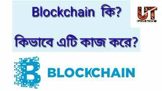 What is Blockchain |How works Blockchain |Bangla tutorial