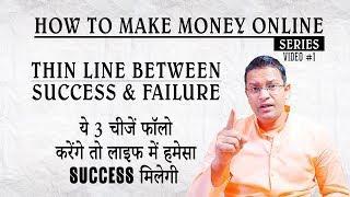 How to Make Money Online Motivational Video - 3 चीजें फॉलो  करेंगे तो लाइफ में हमेसा  SUCCESS मिलेगी