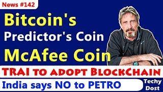 Bitcoin's Predictor's Coin - McAfee Coin, TRAI to adopt BlockChain, India's NO to Petro - Hindi
