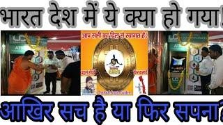 News 277-आखिर Unocoin ने Launch कर ही दिया Bitcoin का ATM,वो भी दिल्ली में! By रितेश Pratap सिंह