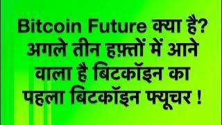 Bitcoin Future क्या है? अगले तीन हफ़्तों में आने वाला है बिटकॉइन का पहला फ्यूचर !