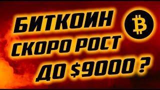 BITCOIN СКОРО РОСТ ДО $9000 В 2018 ПРОГНОЗ? БИТКОИН КРИПТОВАЛЮТА ПАДАЕТ ???? ТЕХНИЧЕСКИЙ АНАЛИЗ