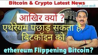 आखिर क्यों ? एथेरेयम पछाड़ सकता है बिटकॉइन को, ethereum Flippening Bitcoin? Gibraltar, scam exchange