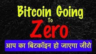 Bitcoin Going to Zero Soon | आप का बिटकॉइन हो जाएगा जीरो  | आज ही ये काम करे | Don't Miss this Video