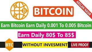 Earn Bitcoin Earn Daily 0.001 To 0.005 | Earn Daily 80$ To 85$ | Live Payment Proof in Urdu Hindi