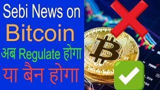 Sebi News on Bitcoin!  अब  BITCOIN REGULATE होगा  या  बैन होगा ?