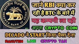 CRYPTO NEWS #179 || RBI का विचार क्या है,160 CRYPTO EXCHANGES, DECADO PAYOUT, CRYPTO TAX, BITPAY