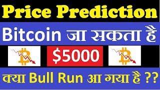 Bitcoin Can Fall $5000 क्या Bull Run आ गया है ??