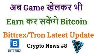 अब  GAME  खेलकर  भी  EARN  कर सकेंगे  BITCOIN ! Bittrex/Tron Latest Update In Hindi