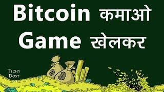 Bitcoin कमाना होगा आसान - Game खेलो और Bitcoin कमाओ - GMO's Whimsical War Game
