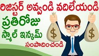 New Bitcoin Mining/Trading Site : రిజిస్టర్ అవ్వండి వదిలేయండి స్మాల్ online Income earn చేయండి !!!