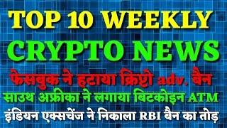 Latest cryptocurrency news, top 10 cryptocurrency updates || by crypto school