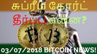 Supreme court decision? | சுப்ரீம் கோர்ட் தீர்ப்பு என்ன? | Latest Bitcoin News India | Crypto Tamil