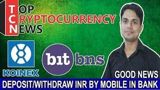 Latest Cryptocurrency News today | Koinex Exchange | BitBNS Exchange | Loop Service start in Mobile
