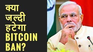 क्या जल्दी हटेगा BITCOIN BAN? | PM Modi's Speech | Blockchain | Bitcoin RBI Ban India