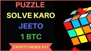 Solve Puzzle and win 1 BTC, Bitcoin Price Manipulation Investigation - Crypto News #51