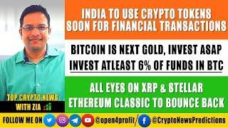 ????India to use Crypto Tokens soon for financial transactions. Bitcoin is Next GOLD, Invest 6% in B