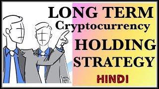 cryptocurrency long term investment strategy hindi