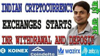 Good News:Indian Cryptocurrency Exchanges starts INR Withdrawal and Deposit | Coindelta Flux, Wazirx