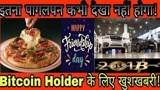 News 214-अब लो एक और धमाका क्योंकि Bitcoin से Car और Pizza दोनों लीजिए !By रितेश Pratap सिंह