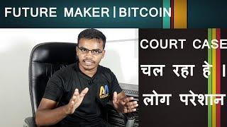 Future Maker And Bitcoin पर COURT CASE चल रहा हे । लोग परेशान  in hindi