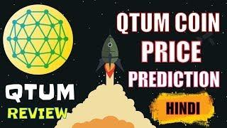 WHAT IS QTUM COIN PRICE PREDICTION OF QTUM CRYPTOCURRENCY HINDI