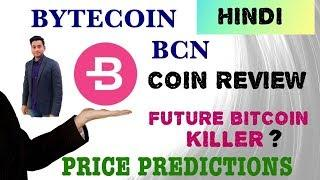 BYTECOIN BCN COIN PRICE PREDICTION HINDI IS IT BITCOIN KILLER