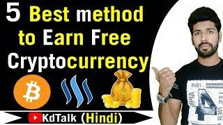 5 Best Method To Earn Free Cryptocurrency Without Investment - kdTalk