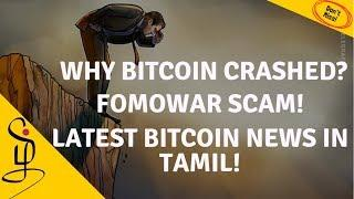 Latest bitcoin news in tamil - Crypto Tamil - 09/09/18