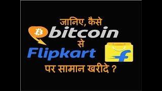जानिए, कैसे Bitcoin से Flipkart पर सामान खरीदे? How to buy on Flipkart through Bitcoin