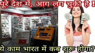 News 80-सच में ये तो गजब हो गया! Bitcoin के 10 नये ATM और लगाये गये! By रितेश Pratap सिंह