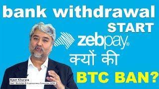 Zebpay  Bank Withdrawl start | क्यों की BITCOIN BAN INDIA ? Good News or Bad ?
