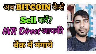 अब इंडिया में BITCOIN कैसे सेल करें || HOW TO SELL BITCOIN INSTANTLY || INR IN DIRECT YOUR BANK