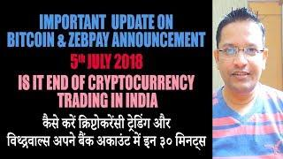 ????IMPORTANT UPDATE on BITCOIN & ZEBPAY. 5th July 2018 Is it end of cryptocurrency trading in India