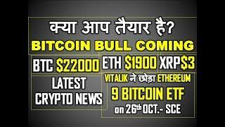 क्या आप तैयार है Bull Run Coming I BTC $22000 ETH $1900 XRP $3 I ETF 26th Oct I Vatlik ने छोड़ा ETH