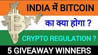 Crypto regulation in india | Bitcoin legal ?