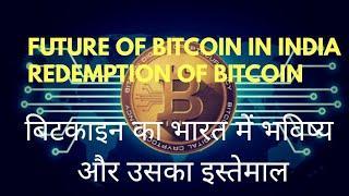 बिटकॉइन का भारत में भविष्य? Future of Bitcoin in India. | Crypto Currency क्रिप्टो करइंसी | CTW