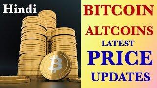 Bitcoin btc altcoin latest price update hindi cryptocurrency market crash.