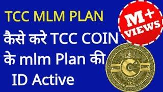 How to activate TCC COIN mlm plan ID // full video.... Earn Tcc coin