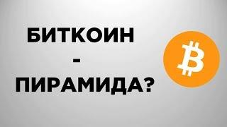 Биткоин - ПИРАМИДА? | Мифы о Биткоине
